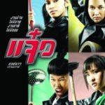 Jaew 2004 แจ๋ว 2004