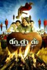 Duk Dum Dui 2003 ดึก ดำ ดึ๋ย 2003