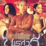 King Naresuan 1 2007 ตำนานสมเด็จพระนเรศวรมหาราช ๑ องค์ประกันหงสา 2007
