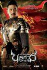 King Naresuan 2 2007 ตำนานสมเด็จพระนเรศวรมหาราช ๒ ประกาศอิสระภาพ