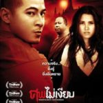 Mindfulness and Murder 2011 ศพไม่เงียบ