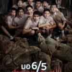 Mo 6/5 Pak Ma Tha Phi 3 2015 มอ 6/5 ปากหมาท้าผี 3
