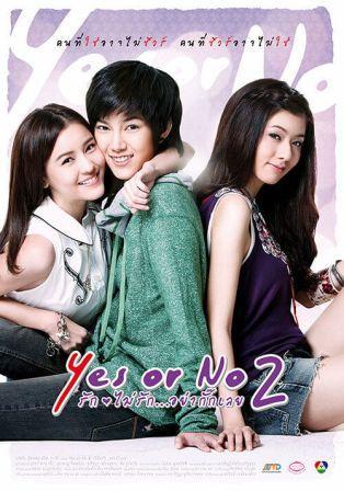 Yes or No 2 Rak Mai Rak Ya Kak Loei 2012 รักไม่รักอย่ากั๊ก