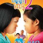 Panya Raenu 2 2012 ปัญญาเรณู 2 2012