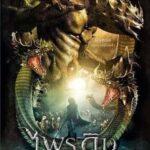 Spirits War 2014 ไพรดิบ 2014