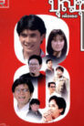 Boonchoo 8 1995 บุญชู 8 เพื่อเธอ 1995