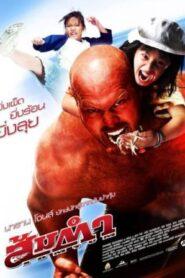 Muay Thai Giant 2008 ส้มตำ 2008