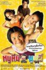 Noo Hin The Movie 2006 หนูหิ่น เดอะมูฟวี่ 2006