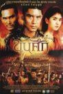 Sema the Warrior of Ayudthaya 2003 ขุนศึก 2003