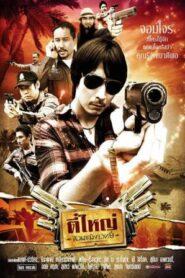 The Killer 2011 ตี๋ใหญ่จอมขมังเวทย์ 2011
